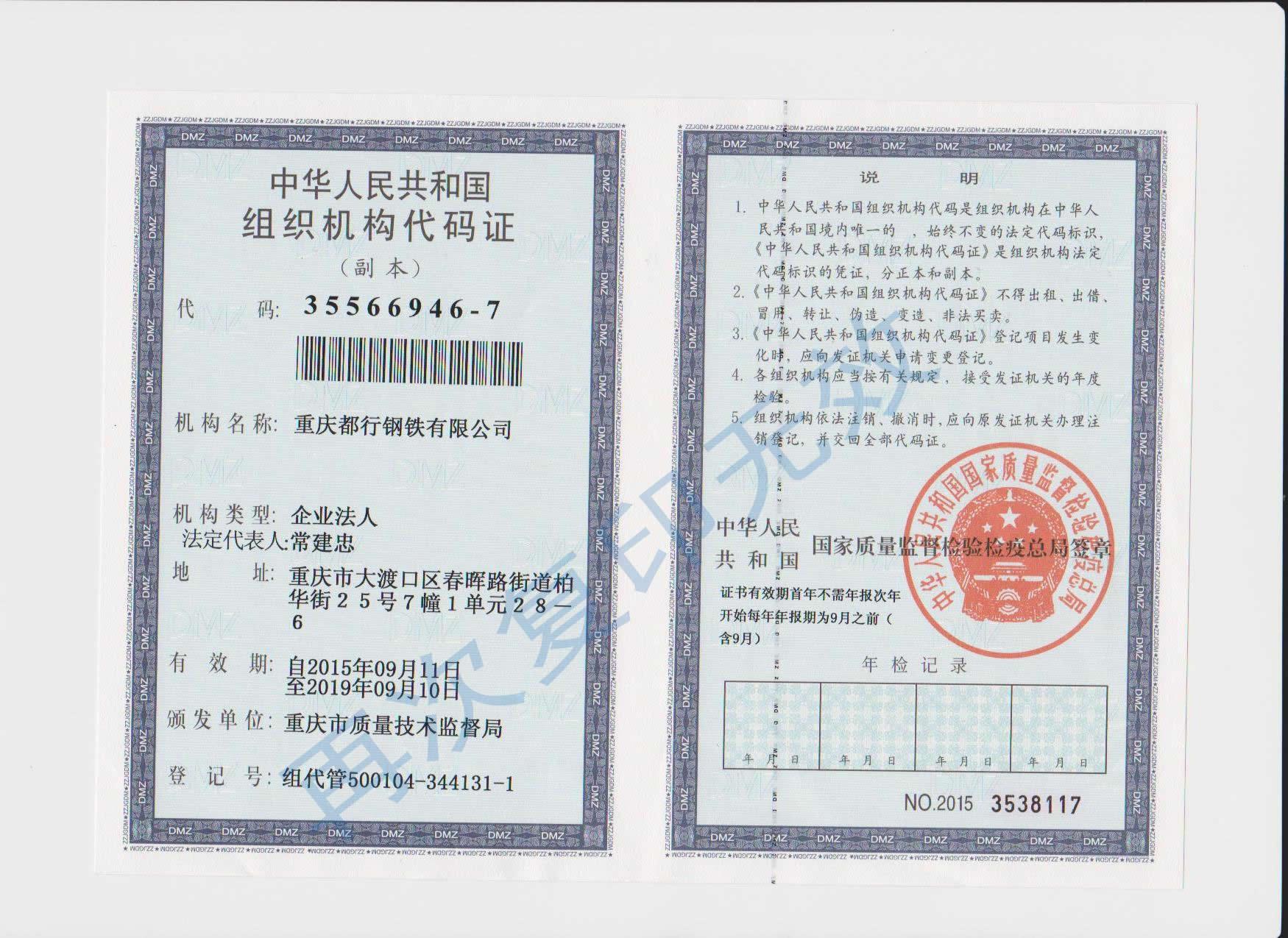 都行钢铁组织代码机构证